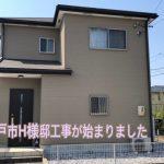 瀬戸市H様邸工事が始まりました。